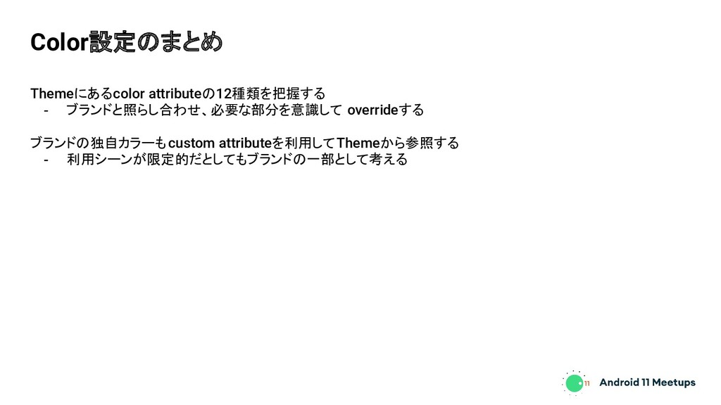 Themeにあるcolor attributeの12種類を把握する - ブランドと照らし合わせ...