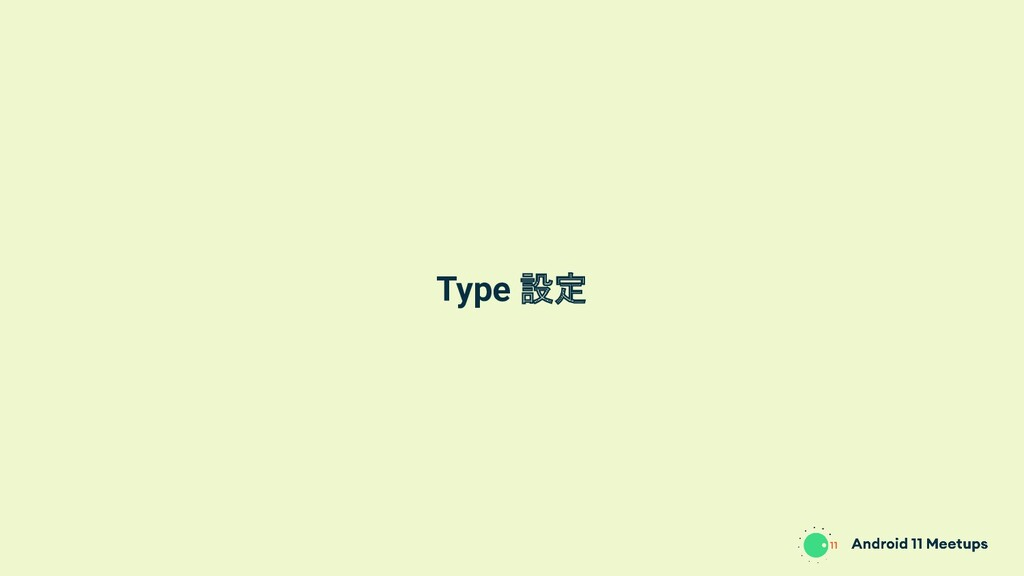 Type 設定