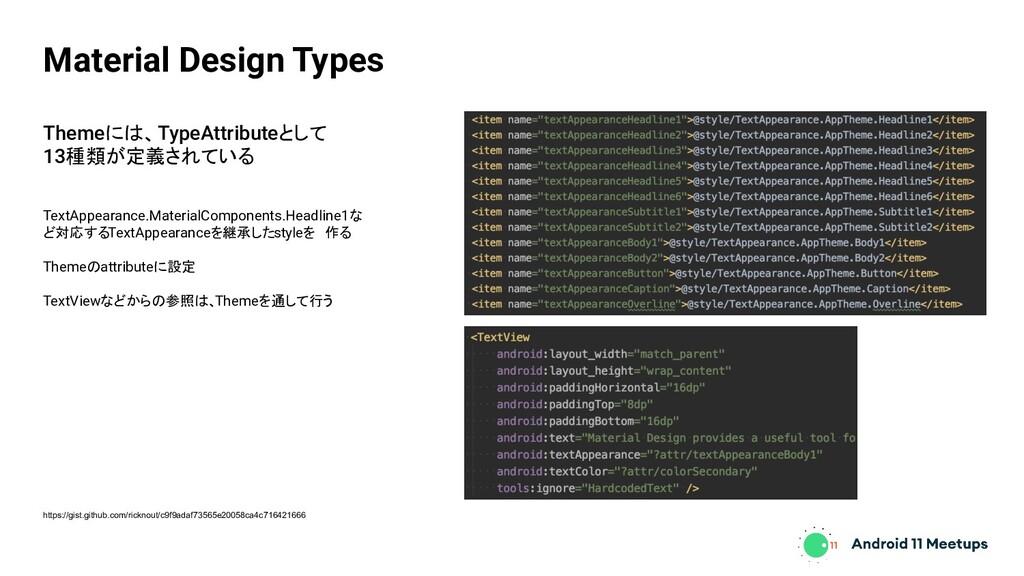 Themeには、TypeAttributeとして 13種類が定義されている Material ...