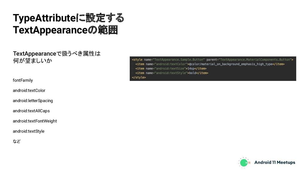 TextAppearanceで扱うべき属性は 何が望ましいか TypeAttributeに設定...