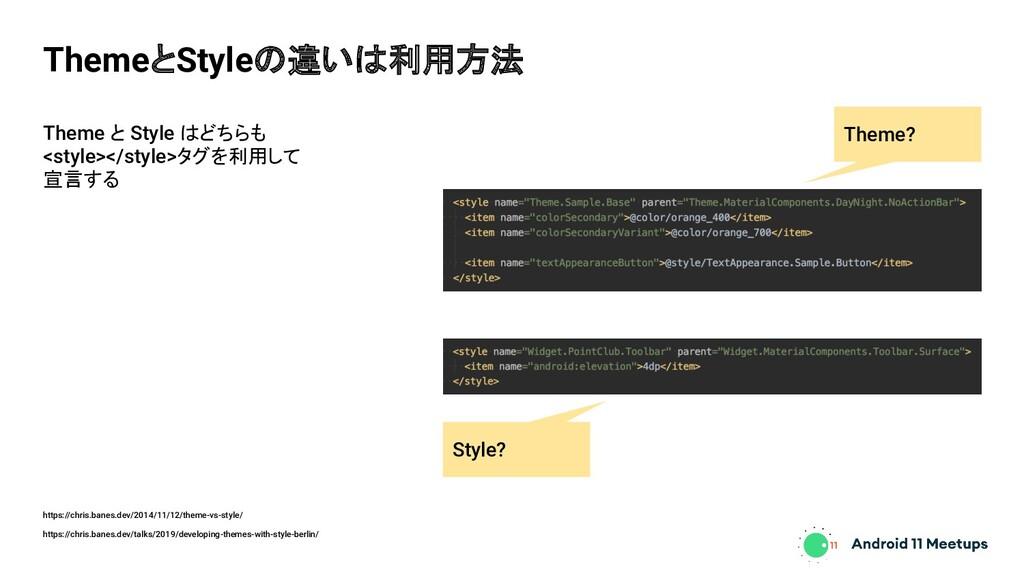 Theme と Style はどちらも <style></style>タグを利用して 宣言する...