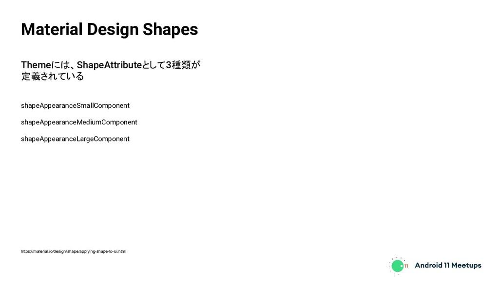 Themeには、ShapeAttributeとして3種類が 定義されている Material ...