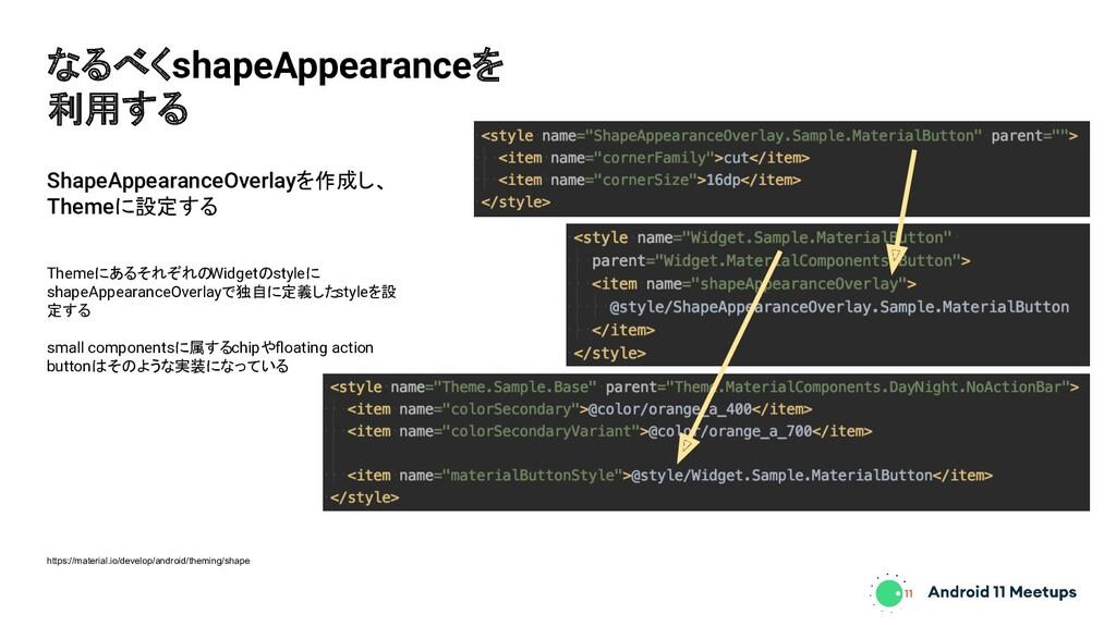 ShapeAppearanceOverlayを作成し、 Themeに設定する なるべくshap...