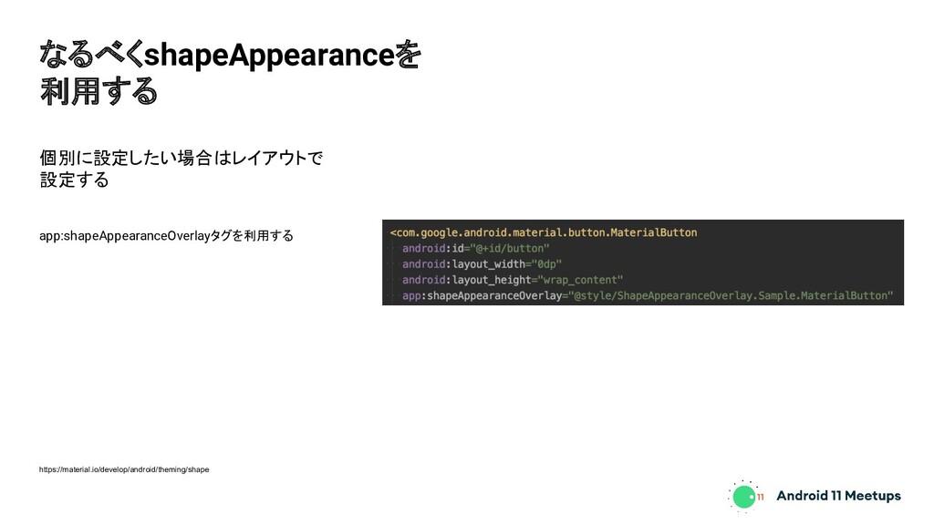 個別に設定したい場合はレイアウトで 設定する なるべくshapeAppearanceを 利用す...