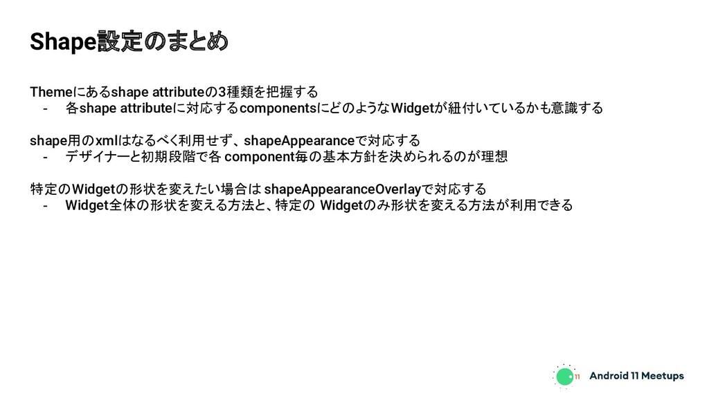 Themeにあるshape attributeの3種類を把握する - 各shape attri...