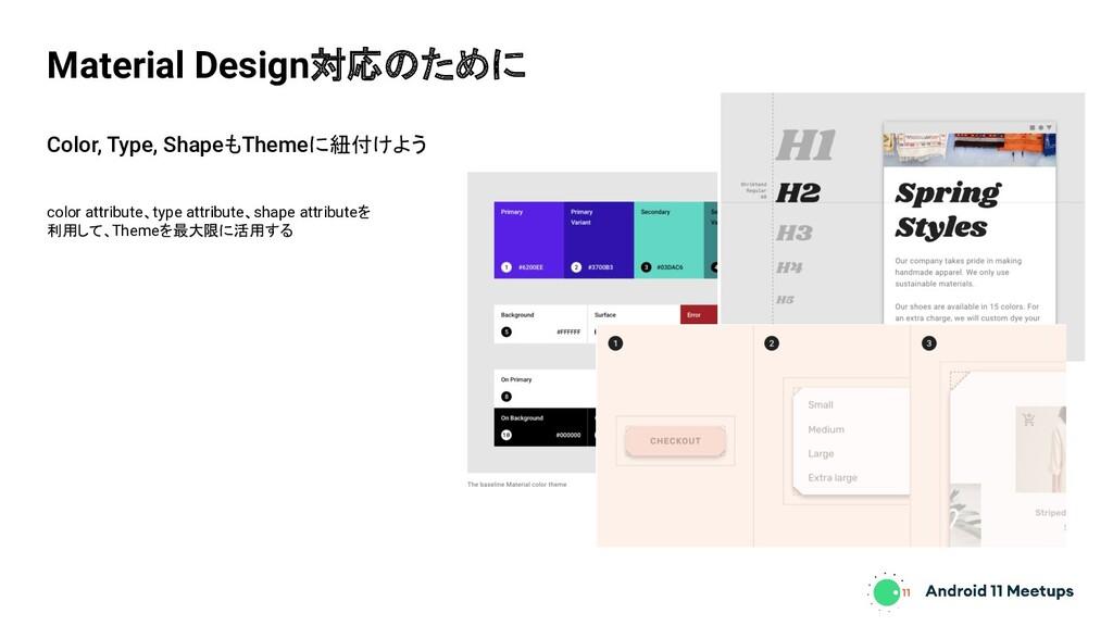 Color, Type, ShapeもThemeに紐付けよう Material Design対...