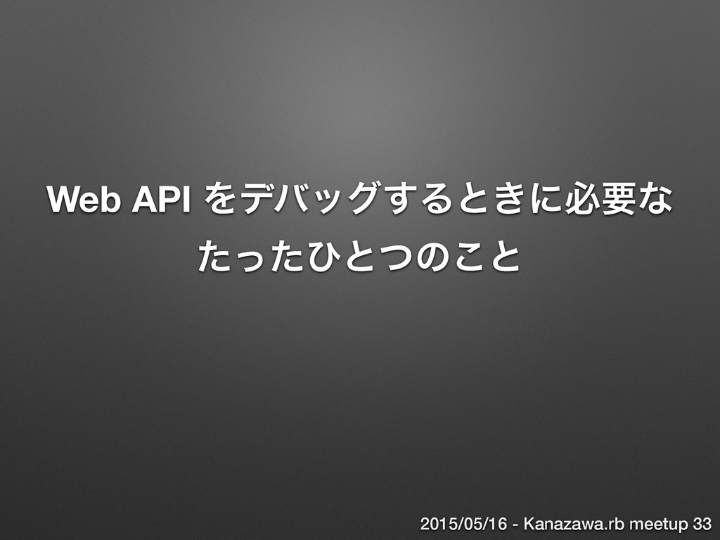 Web API Λσόοά͢Δͱ͖ʹඞཁͳ ͨͬͨͻͱͭͷ͜ͱ 2015/05/16 - K...