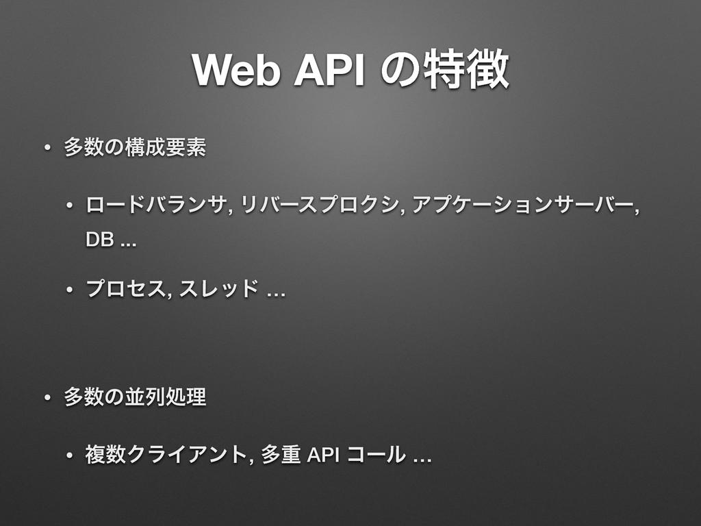 Web API ͷಛ • ଟͷߏཁૉ • ϩʔυόϥϯα, ϦόʔεϓϩΫγ, Ξϓέʔ...