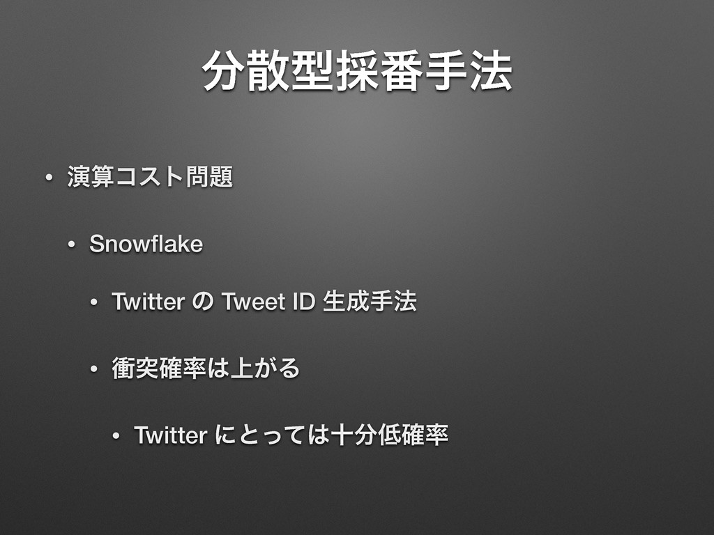 ܕ࠾൪ख๏ • ԋίετ • Snowflake • Twitter ͷ Tweet ...