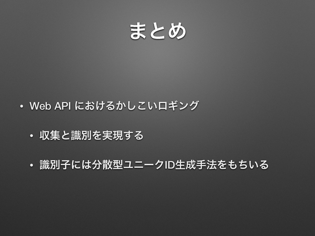 ·ͱΊ • Web API ʹ͓͚Δ͔͍͜͠ϩΪϯά • ऩूͱࣝผΛ࣮ݱ͢Δ • ࣝผࢠʹ...