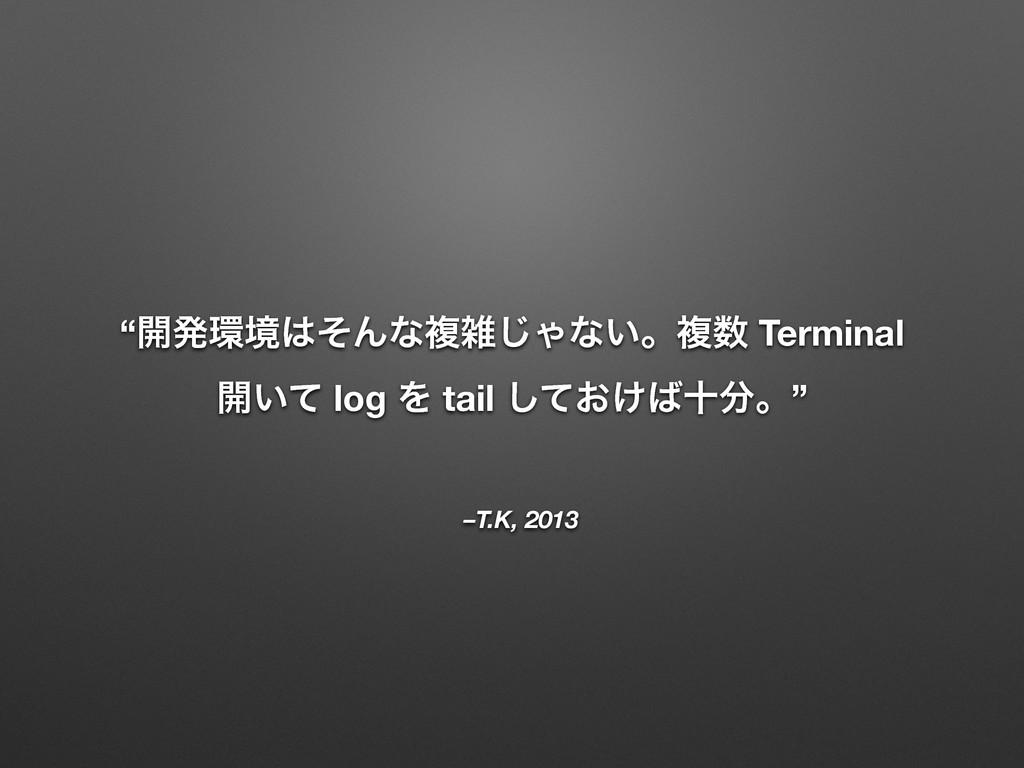 """–T.K, 2013 """"։ൃڥͦΜͳෳ͡Όͳ͍ɻෳ Terminal ։͍ͯ log ..."""