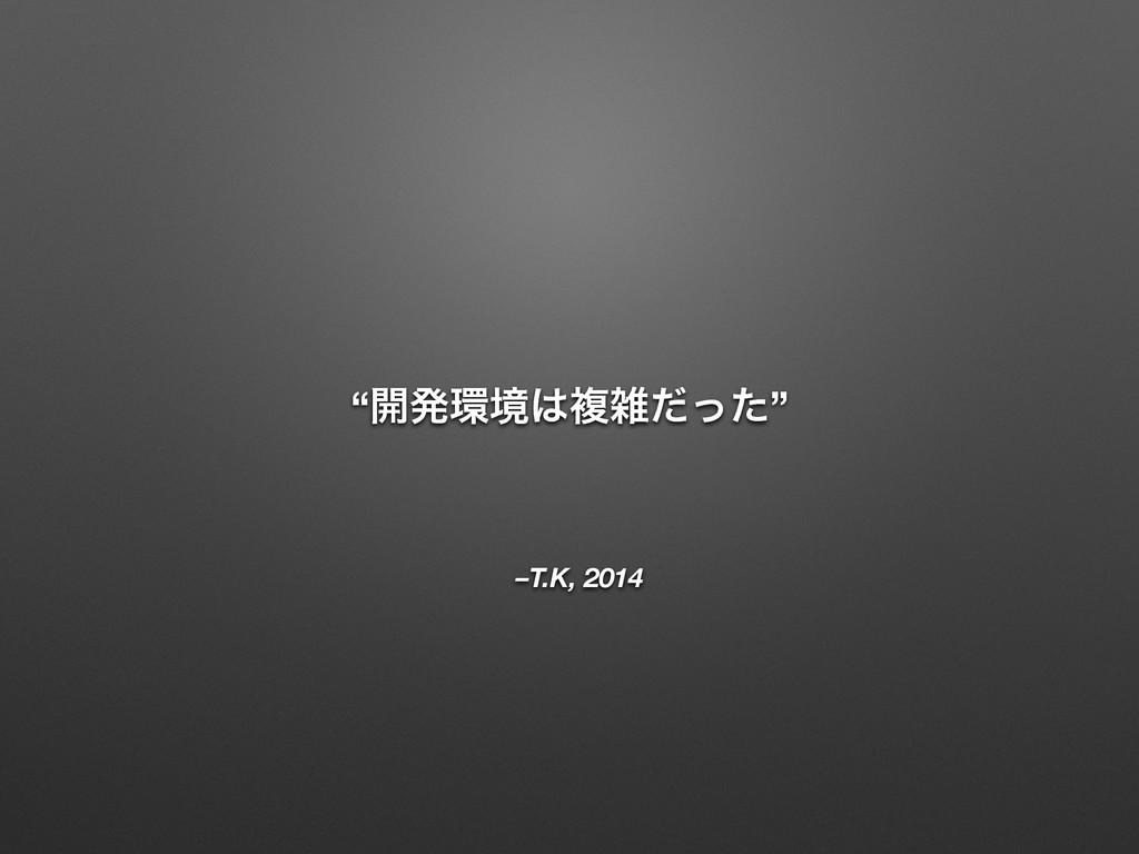 """–T.K, 2014 """"։ൃڥෳͩͬͨ"""""""