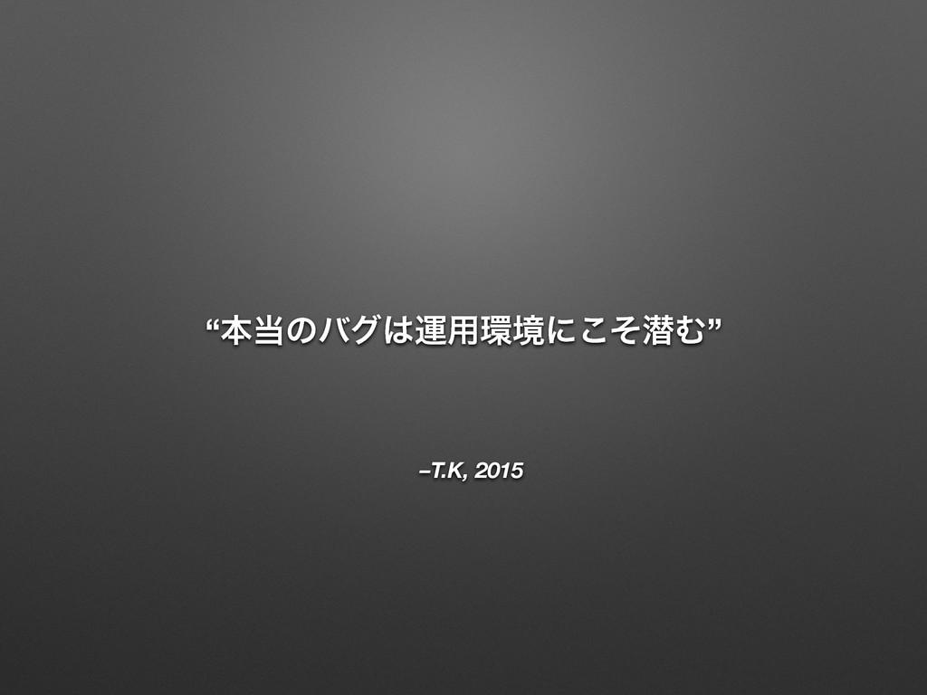 """–T.K, 2015 """"ຊͷόάӡ༻ڥʹͦ͜જΉ"""""""