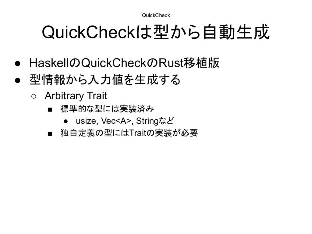 QuickCheckは型から自動生成 ● HaskellのQuickCheckのRust移植版...