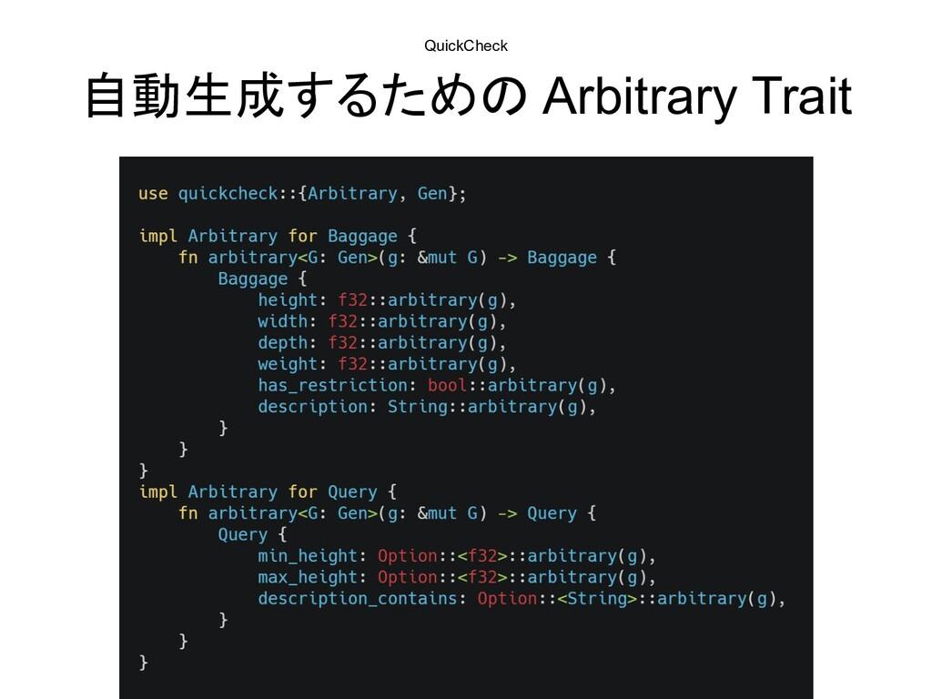 自動生成するための Arbitrary Trait QuickCheck