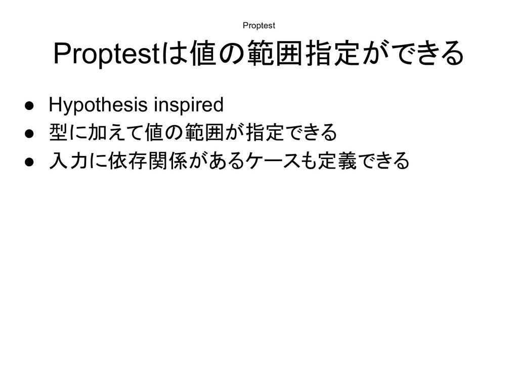 Proptestは値の範囲指定ができる ● Hypothesis inspired ● 型に加...