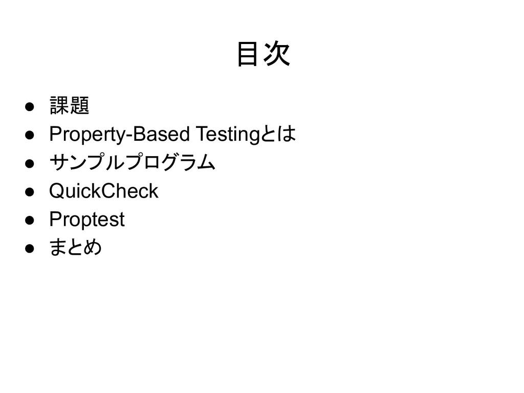 目次 ● 課題 ● Property-Based Testingとは ● サンプルプログラム ...