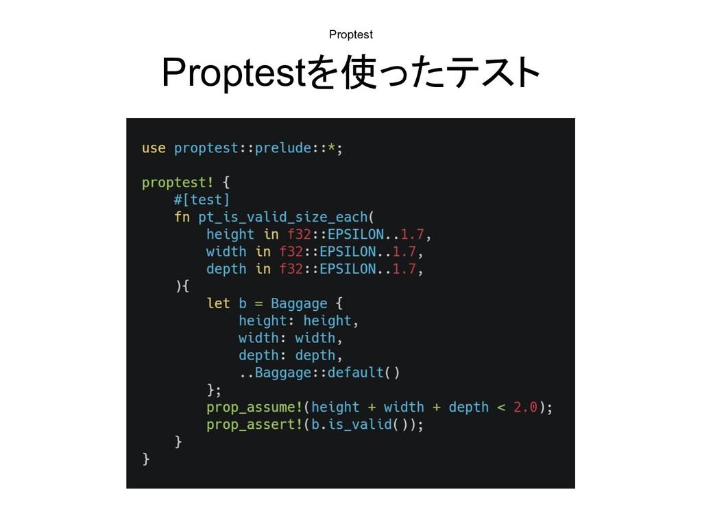 Proptestを使ったテスト Proptest