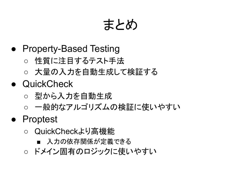 まとめ ● Property-Based Testing ○ 性質に注目するテスト手法 ○ 大...