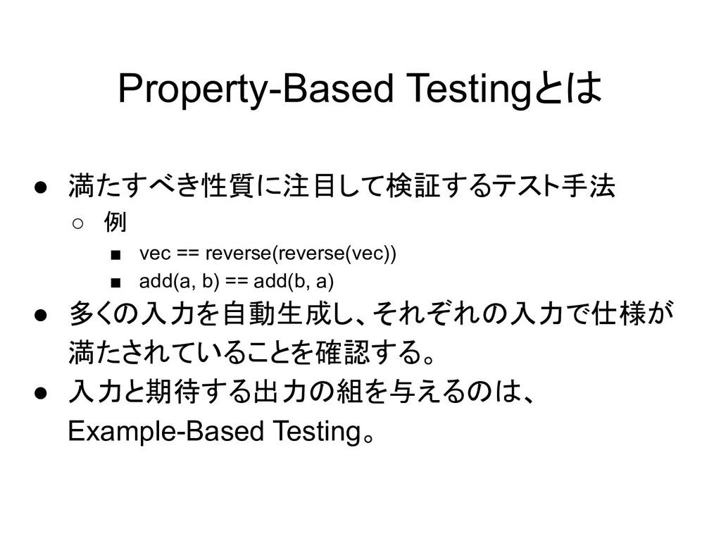 Property-Based Testingとは ● 満たすべき性質に注目して検証するテスト手...