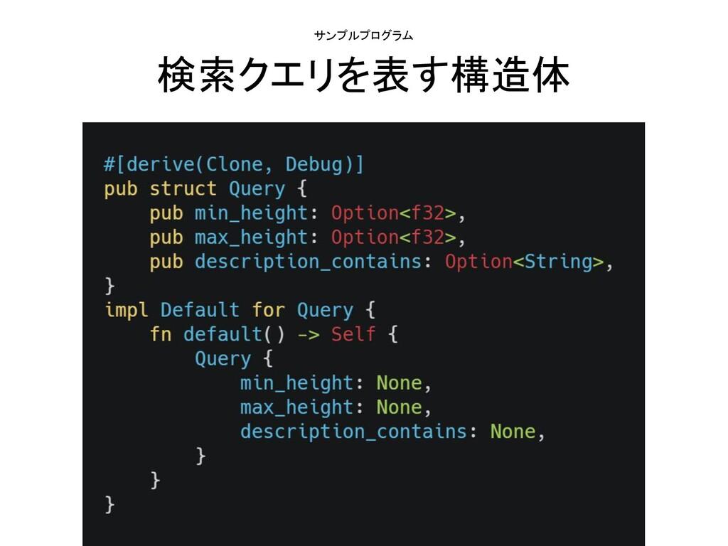 検索クエリを表す構造体 サンプルプログラム