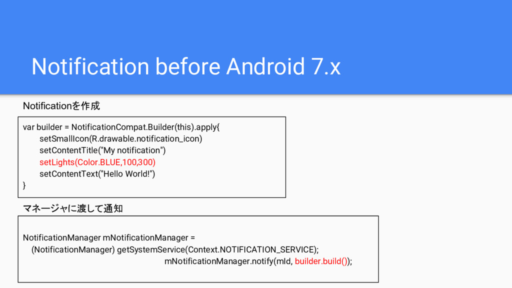 Notification before Android 7.x var builder = N...