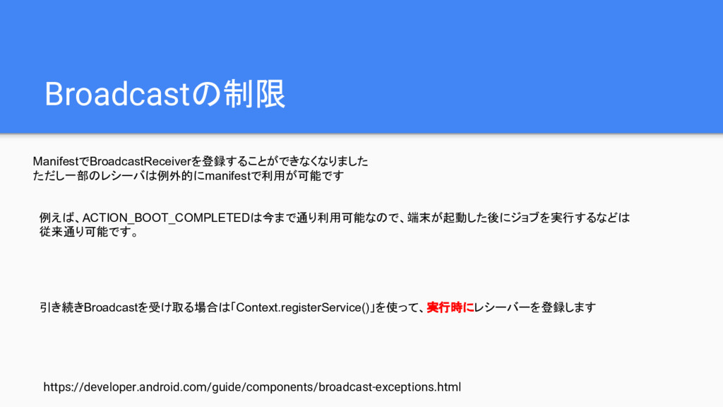 Broadcastの制限 https://developer.android.com/guid...
