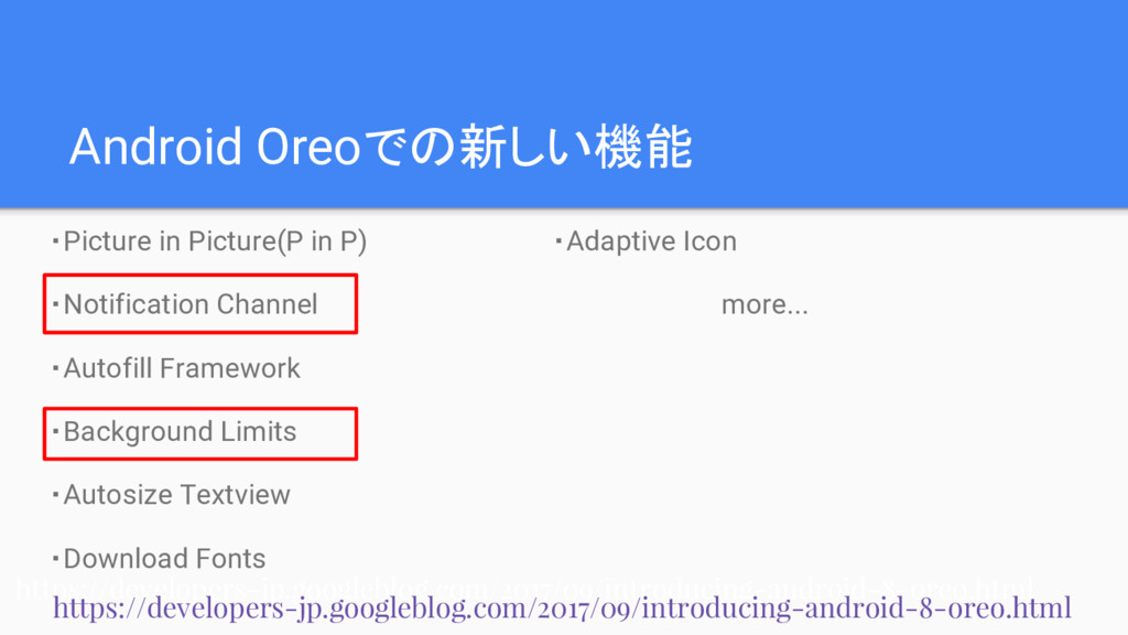 Android Oreoでの新しい機能 ・Picture in Picture(P in P)...