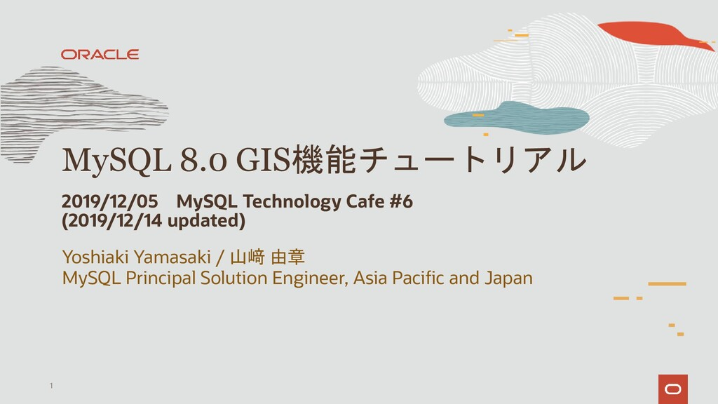 Yoshiaki Yamasaki / 山﨑 由章 MySQL Principal Solut...