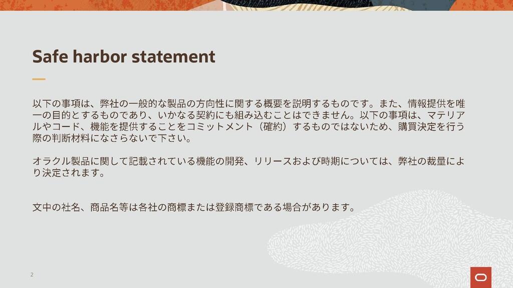 2 Safe harbor statement