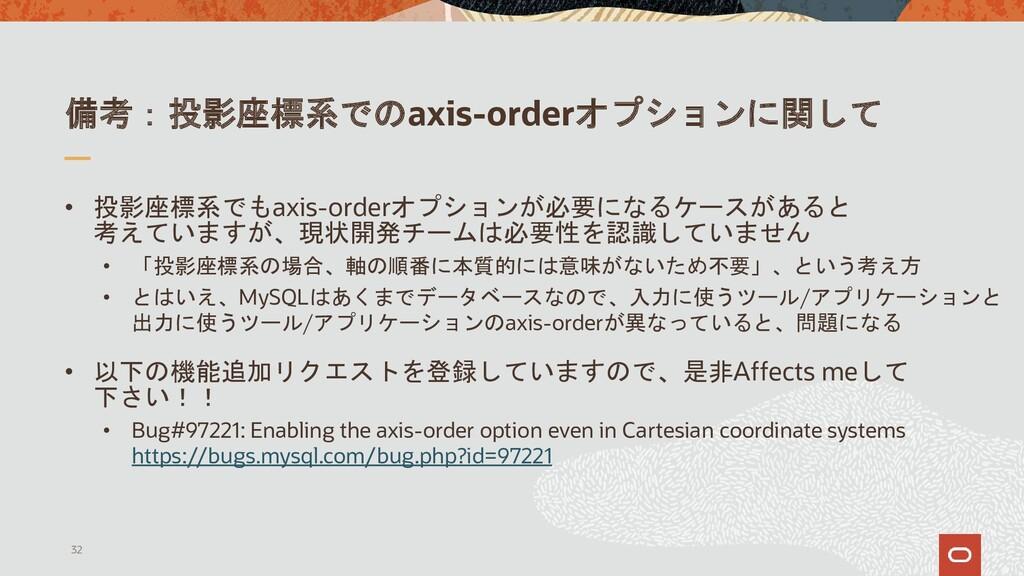 備考:投影座標系でのaxis-orderオプションに関して 32 • 投影座標系でもaxis-...