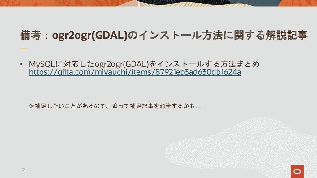備考:ogr2ogr(GDAL)のインストール方法に関する解説記事 35 • MySQLに対応...