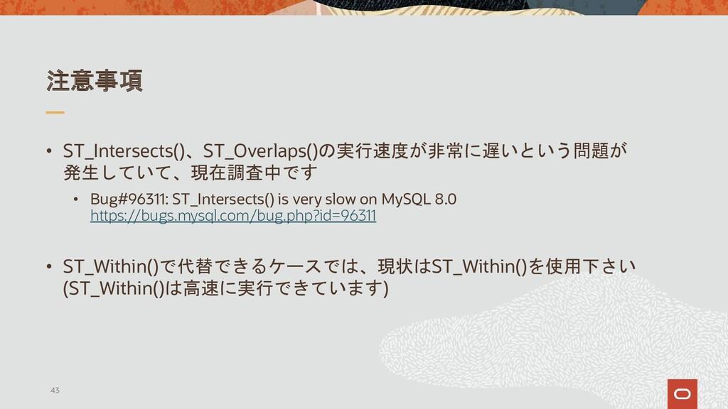 注意事項 • ST_Intersects()、ST_Overlaps()の実行速度が非常に遅い...