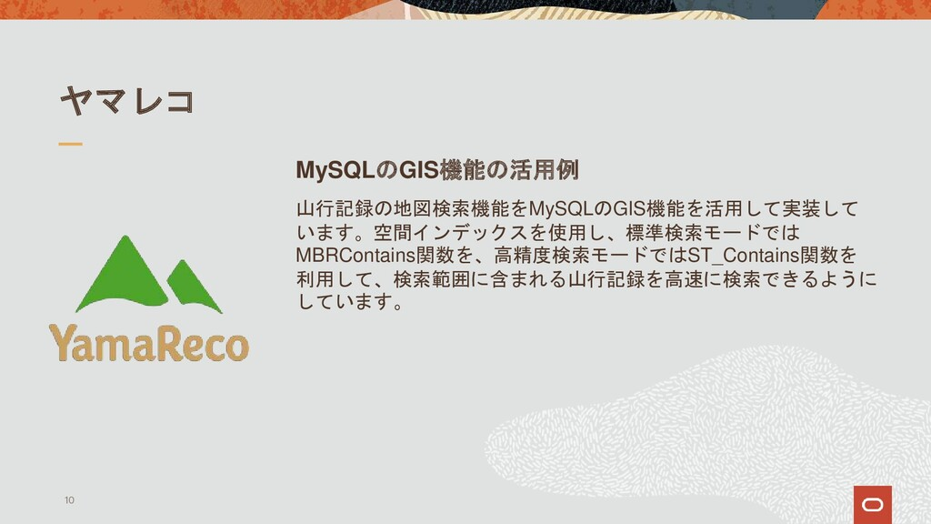 ヤマレコ 10 MySQLのGIS機能の活用例 山行記録の地図検索機能をMySQLのGIS機能...