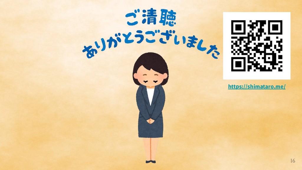 https://shimataro.me/ 16