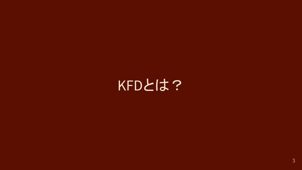 KFDとは? 3