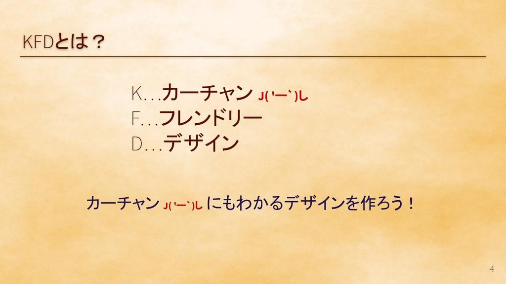KFDとは? 4 K…カーチャン J( 'ー`)し F…フレンドリー D…デザイン カーチャン...