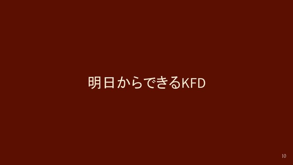 明日からできるKFD 10