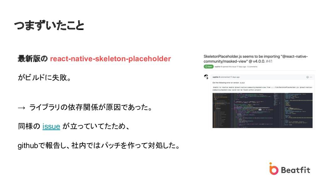 つまずいたこと 最新版の react-native-skeleton-placeholder ...