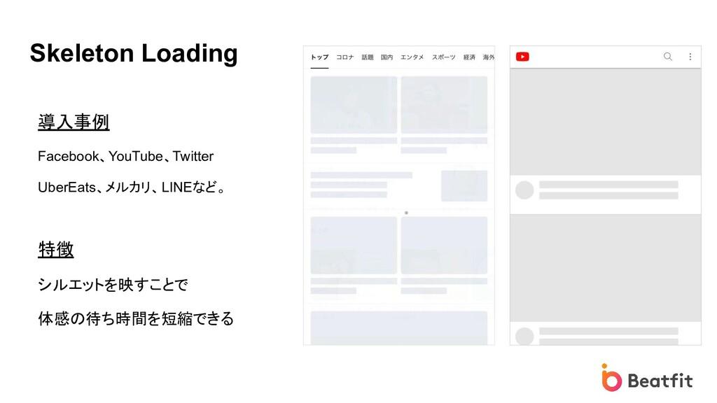 Skeleton Loading 導入事例 Facebook、YouTube、Twitter ...