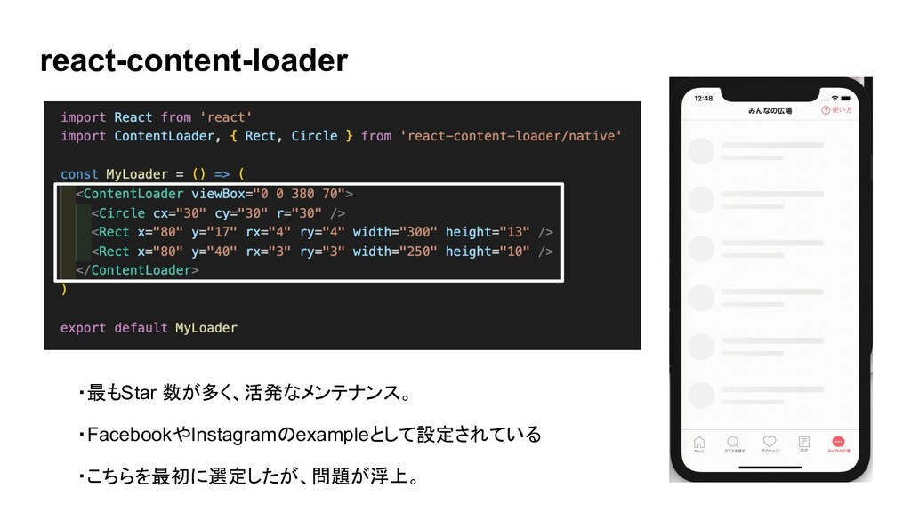 react-content-loader ・最もStar 数が多く、活発なメンテナンス。 ・F...