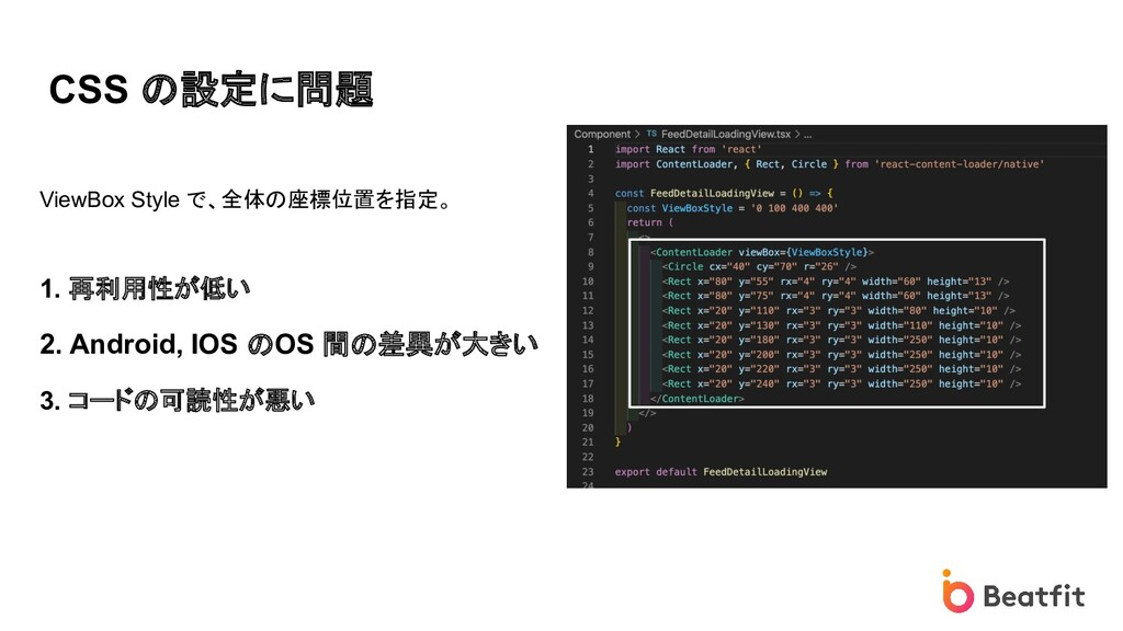 ViewBox Style で、全体の座標位置を指定。 1. 再利用性が低い 2. Andro...