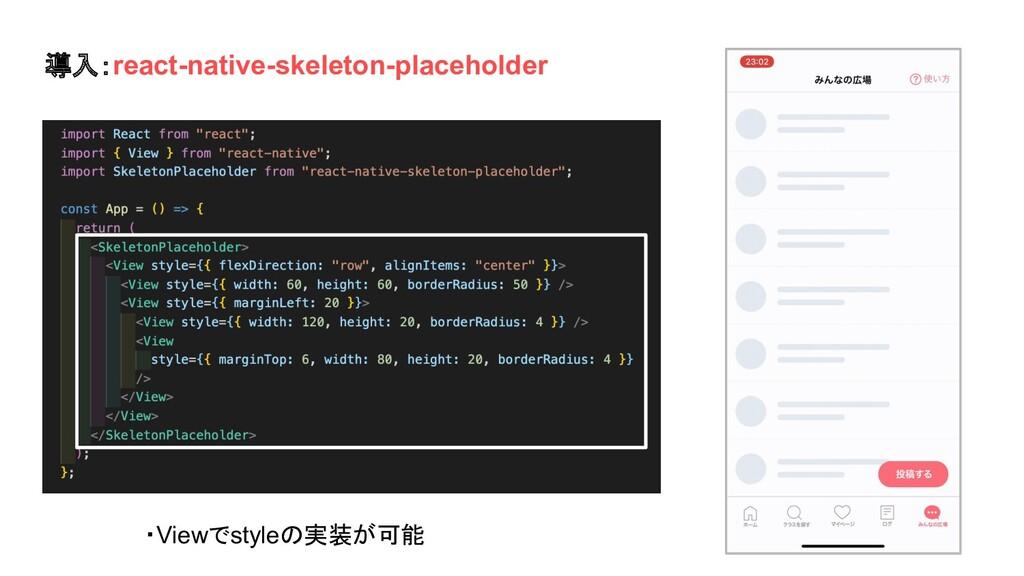 導入:react-native-skeleton-placeholder ・Viewでstyl...
