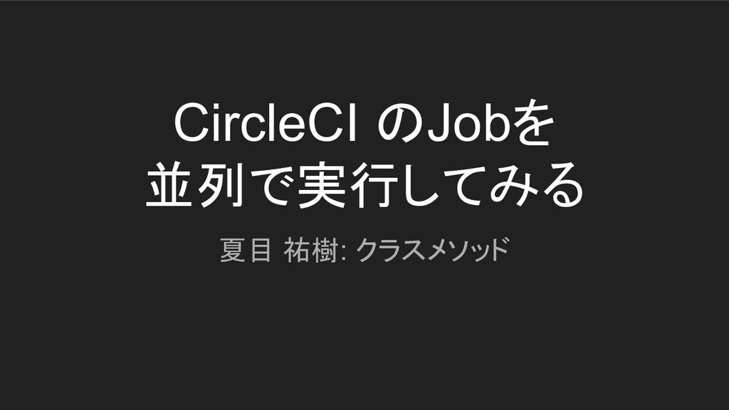 CircleCI のJobを 並列で実行してみる 夏目 祐樹: クラスメソッド