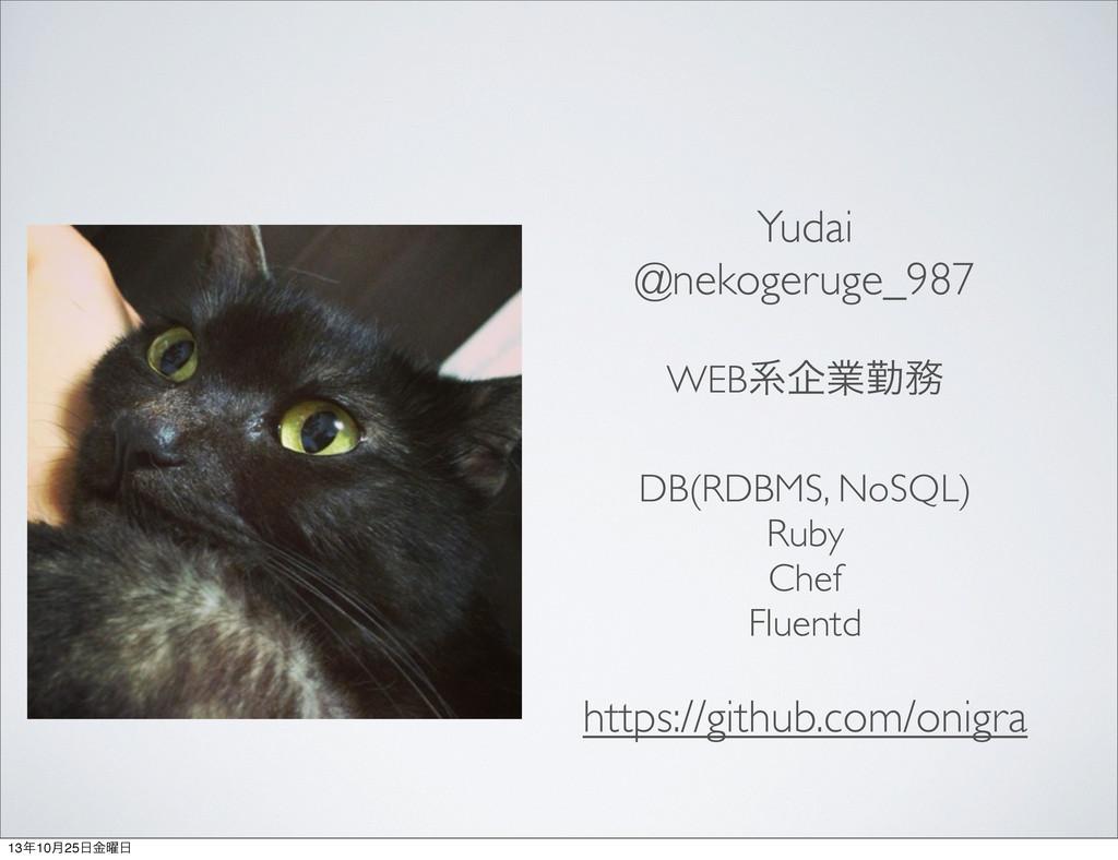 Yudai @nekogeruge_987 WEBܥاۀۈ DB(RDBMS, NoSQL)...