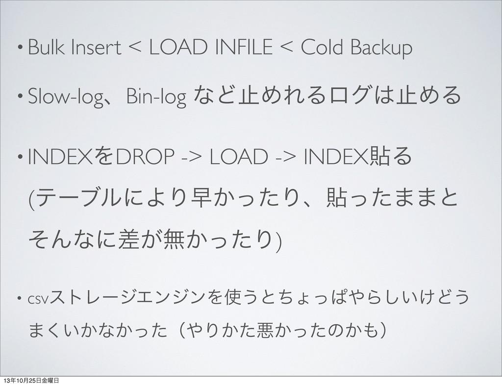 •Bulk Insert < LOAD INFILE < Cold Backup •Slow-...
