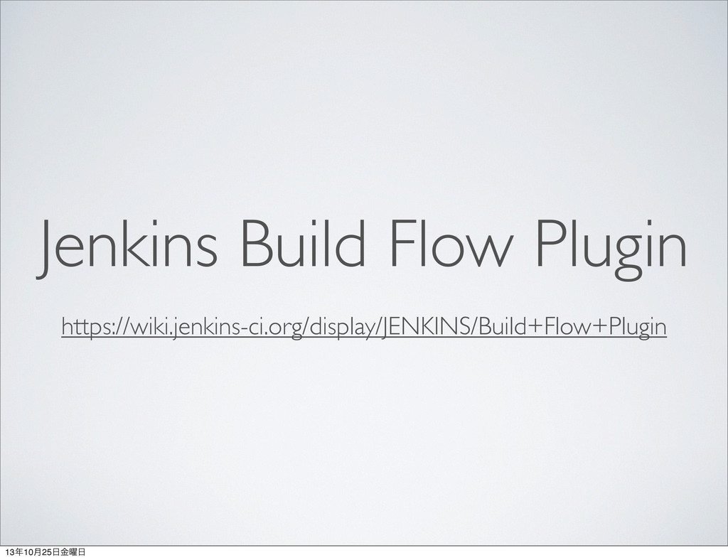 Jenkins Build Flow Plugin https://wiki.jenkins-...