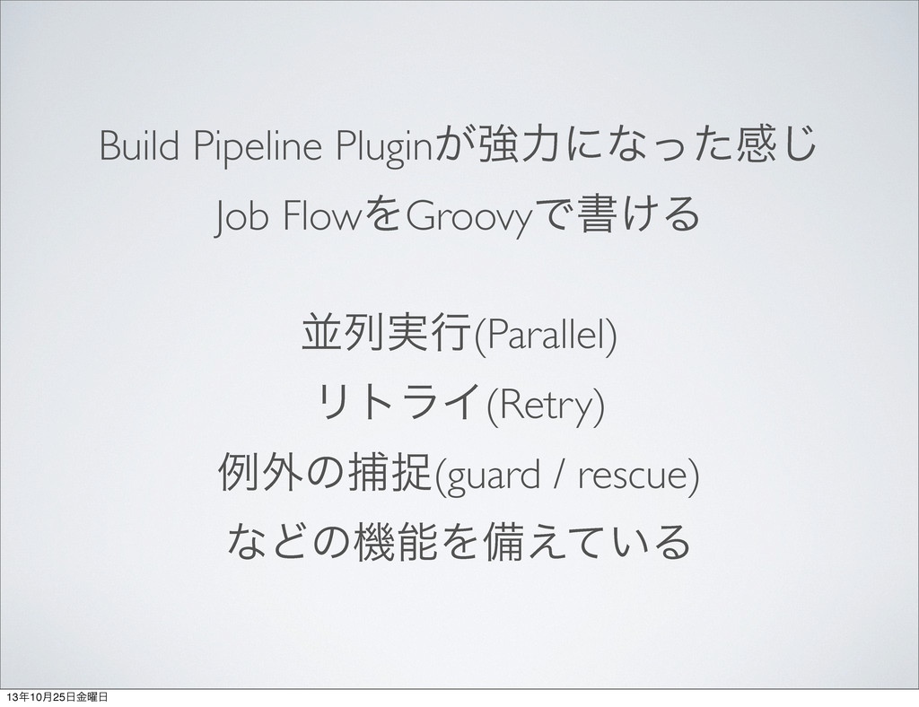 Build Pipeline Plugin͕ڧྗʹͳͬͨײ͡ Job FlowΛGroovyͰ...
