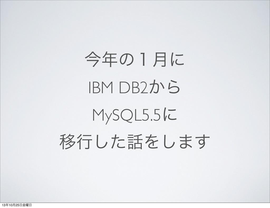 ࠓͷ݄̍ʹ IBM DB2͔Β MySQL5.5ʹ Ҡߦͨ͠Λ͠·͢ 1310݄25ۚ...