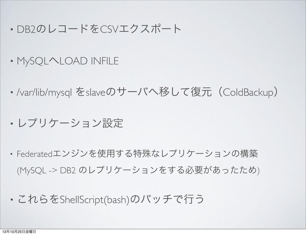 • DB2ͷϨίʔυΛCSVΤΫεϙʔτ • MySQLLOAD INFILE • /var...